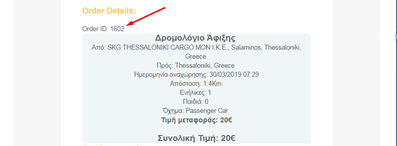 Changes to My Reservation xlns transfer thessaloniki