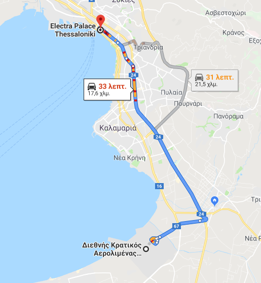 Transfer Airpot Thessaloniki to Electra Palace Hotel