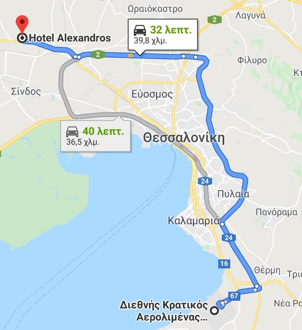 Transfer to Alexandros Hotel Thessaloniki