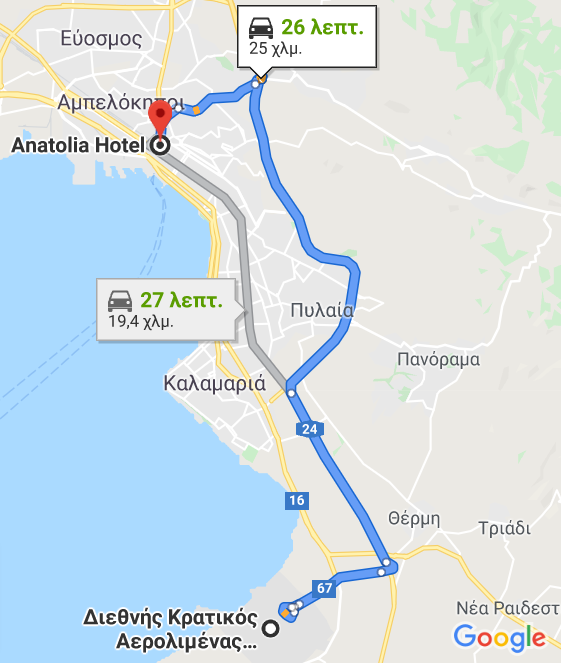 Transfer to Anatolia Hotel Thessaloniki