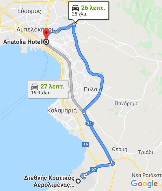 Transfer to Anatolia Hotel Thessaloniki