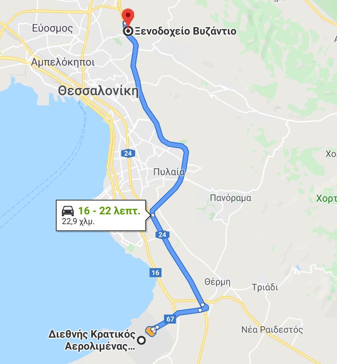 Transfer to Byzantio Hotel