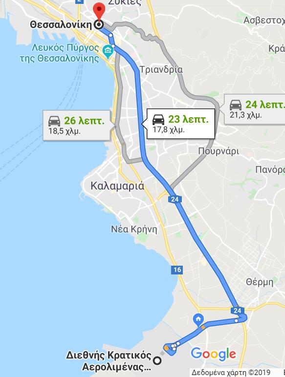 Transfer to Thessaloniki